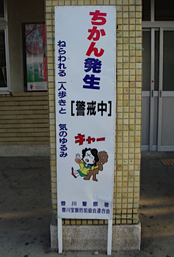 Chikan Local Street Poster 01