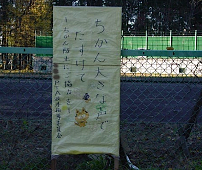 Chikan Local Street Poster 02