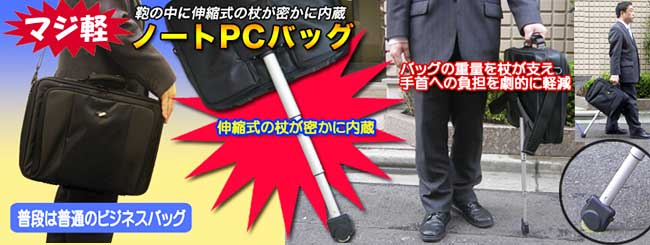 Notebook PC Roller Bag?