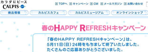 Calpis Happy Refresh 02
