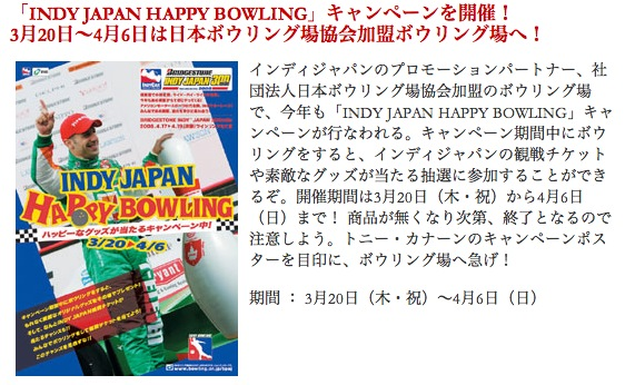 Indy Japan Happy Bowling