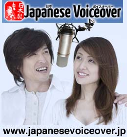Japanese voice over from professional voice over artists in Japan - www.japanesevoiceover.jp