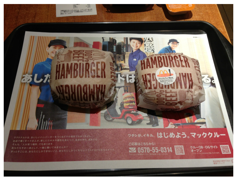 Japanese McDonald's puts stickers on double condiment burger wrapping