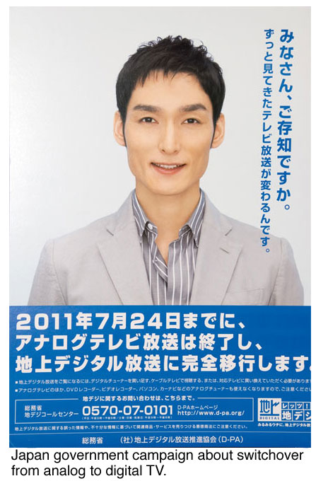 SMAP Tsuyoshi Japan government analog digitalTV campaign
