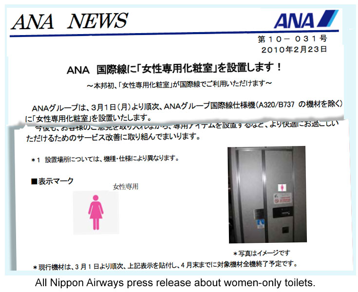 ANA press release announces women only lavatory