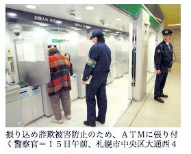 Police watch an ATM at a bank in Japan to prevent fraud against the elderly