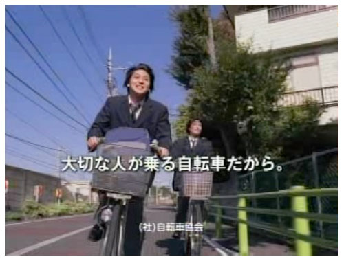 Bicycle association of Japan bike safety TV commercial