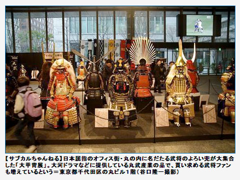 Samurai armor on display