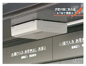 Device jams cell phone signals at bank in Chiba, Japan.
