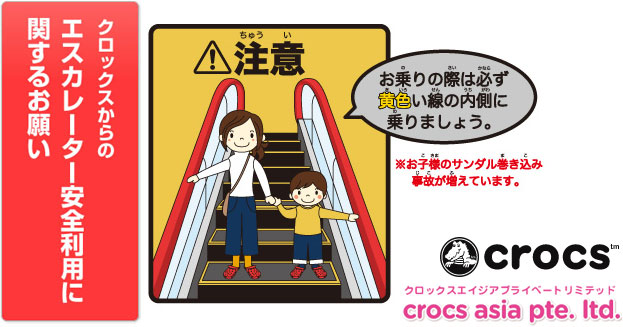 Crocs Japan Escalator Safety Notice