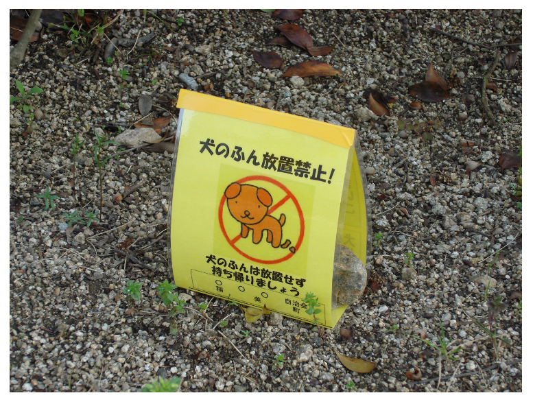 Yellow card for dog poop Japanese