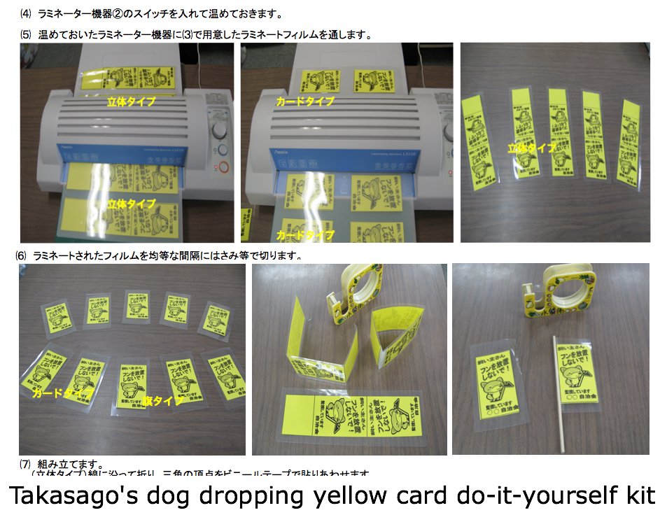 How to make a yellow card warning for dog droppings in Japan
