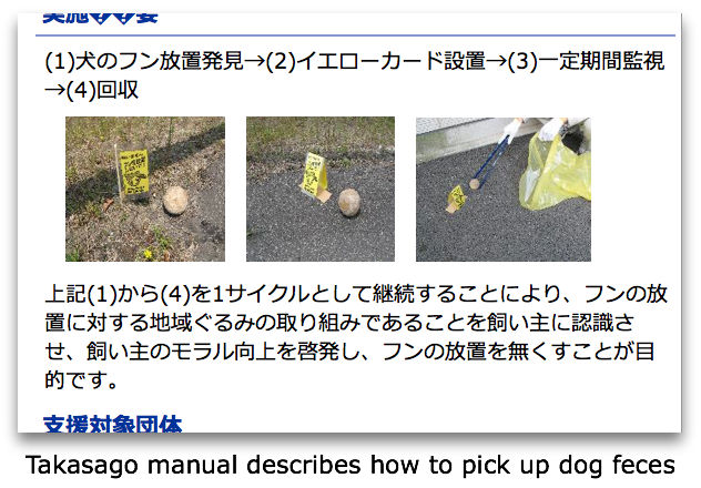Yellow card warning for placement next to dog feces in Japan park