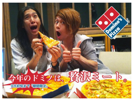 Domino's Japan TV commercial