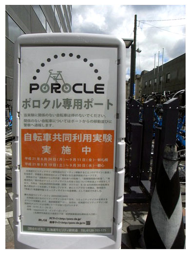 Sapporo community community bicycle  sharing Porcle