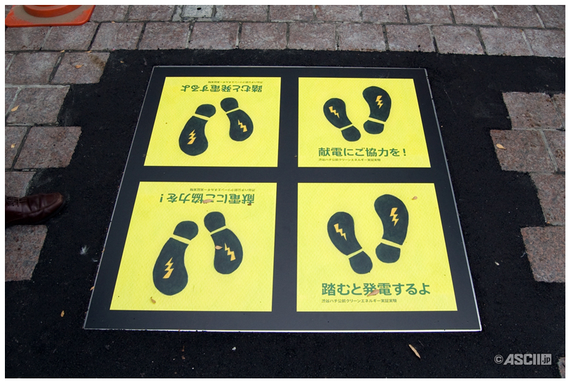 Footstep power generation mat at Shibuya station Tokyo Japan