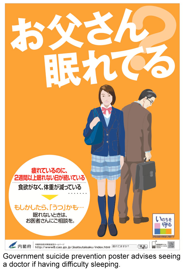 Japanese government suicide prevention campaign poster