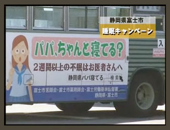 Japanese government suicide prevention TV commercial