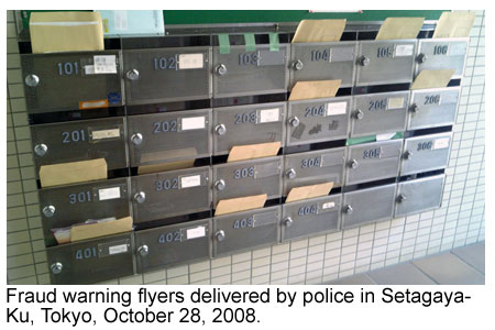 Leaflets about recent swindles in Tokyo delivered to mailboxes by police.