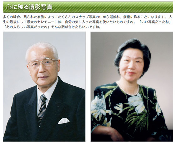 Photographers offer funeral photos for Japanese funeral.
