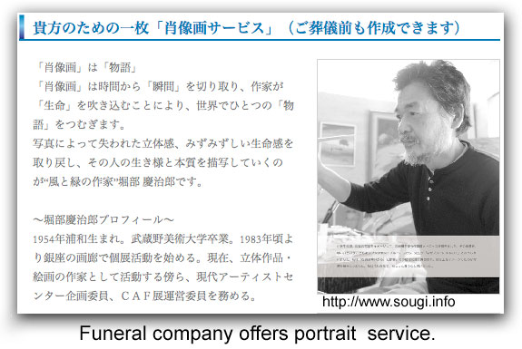 Photographer offers custom painted portrait photo for Japanese funeral.