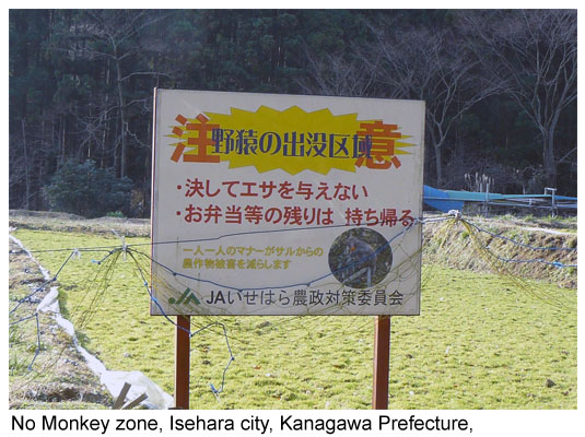 Beware of monkey sign at Japan farm