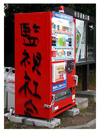 Security Coca Cola Coke vending machine has camera, alarm, light in Japan