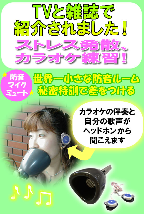 Karaoke mute mask private singing home system in Japan