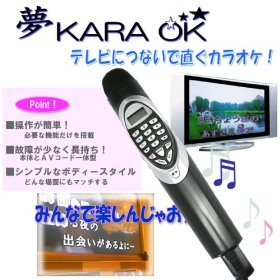 Kara Ok karaoke mic singing system in Japan