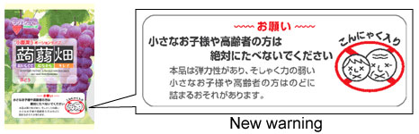 Konnyaku jelly mini cup candy warning label on package in Japan