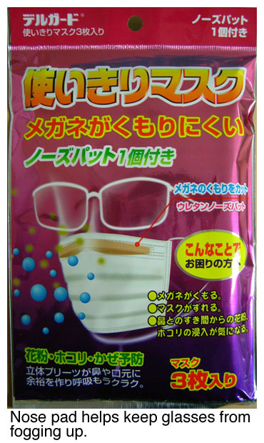 Mask with nose pad and anti-fogging treatment for glasses wearers.