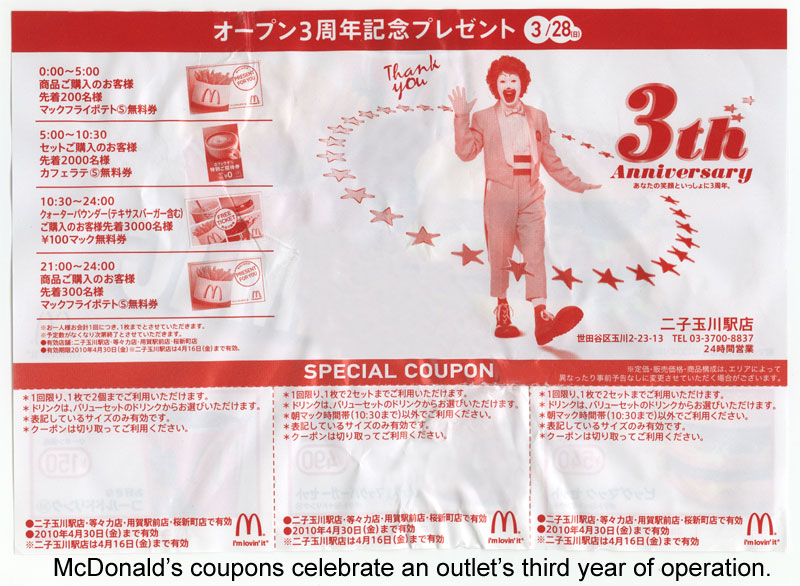 Mcdonald's Japan 3th anniversary coupon