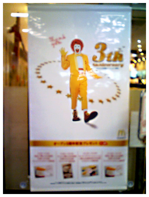 Mcdonald's Japan third anniversary poster misspelled