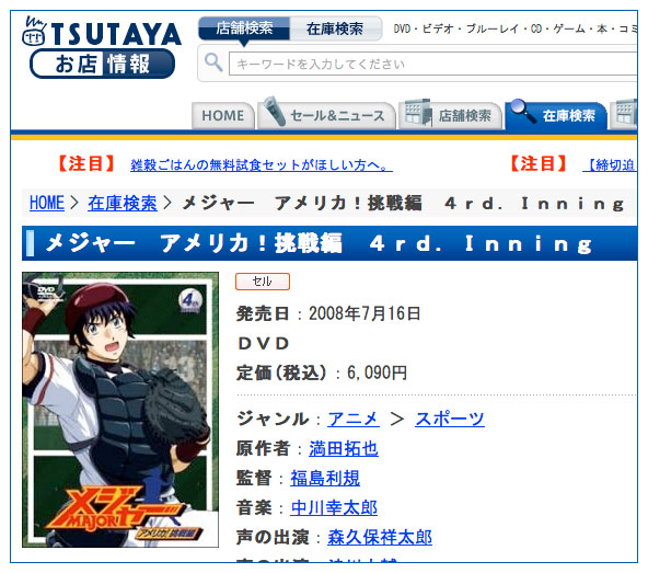 Tsutaya video Major America 4rd 4th inning
