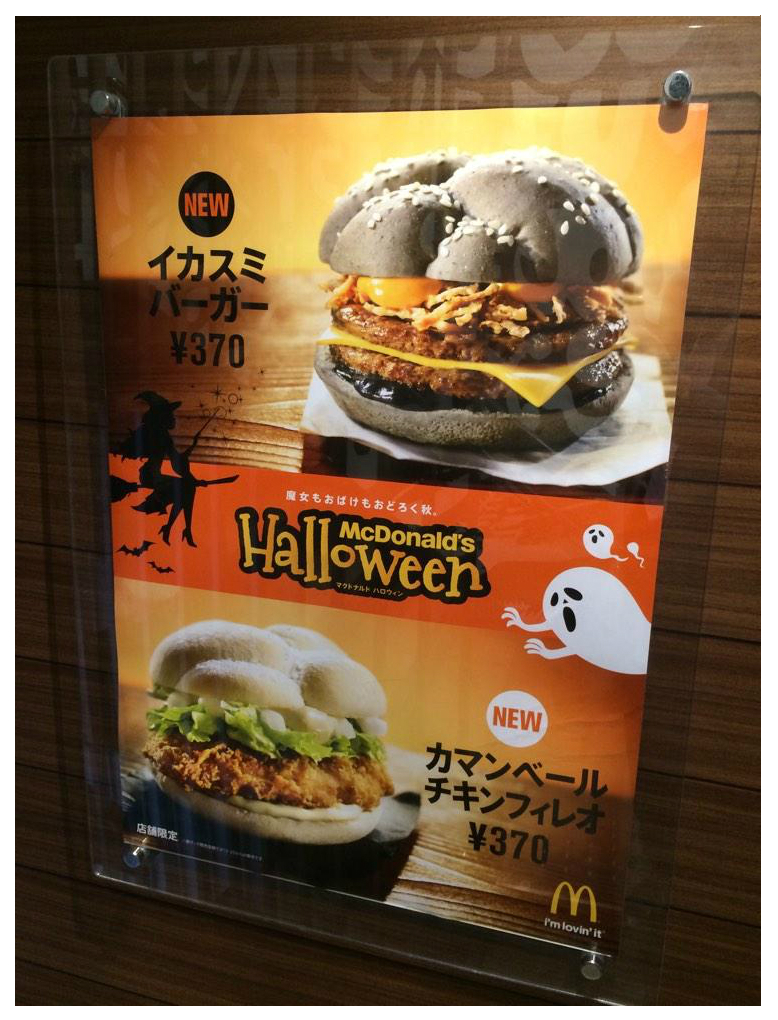 McDonald's ikasumi burger advertising poster in Japan