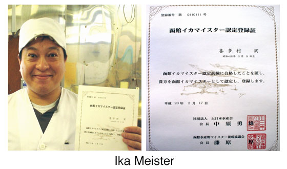 Chef displays ika meister diploma in Japan