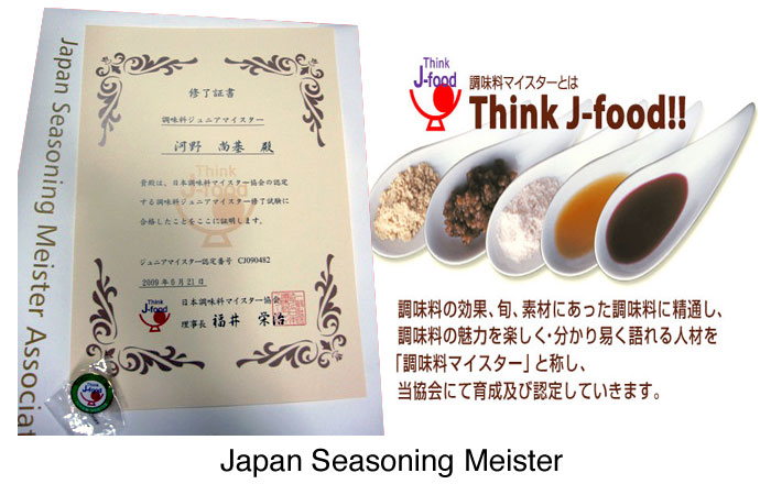 Seasoning and food diploma Japanese meister