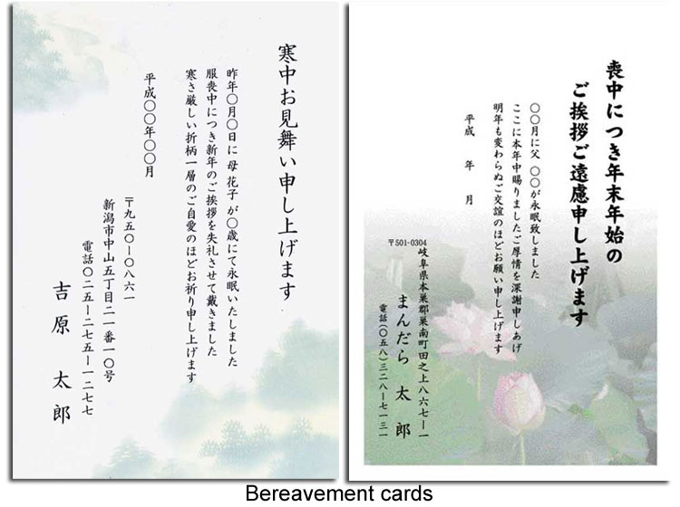 Bereavement New Year postcard sample design in Japan