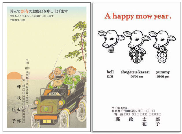 Nengajo Ox New Year post card sample design in Japan