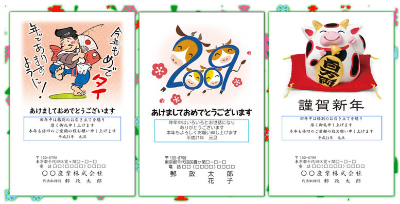 Japanese Nengajo New Year post cards sample design