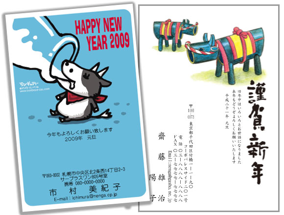 nengajo new years post card japan