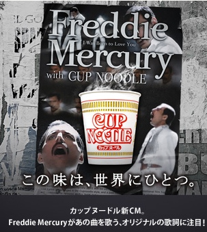 Freddie Mercury of Queen sings for Nissin Cup Noodle in Japan