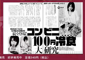 Inside Weekly Playboy - 100 yen cold convenience store foods.