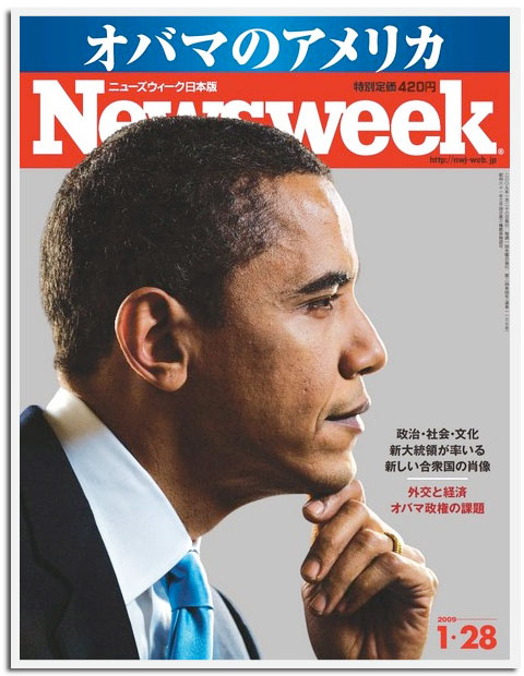 News Week Japan January 2009 Obama innauguration