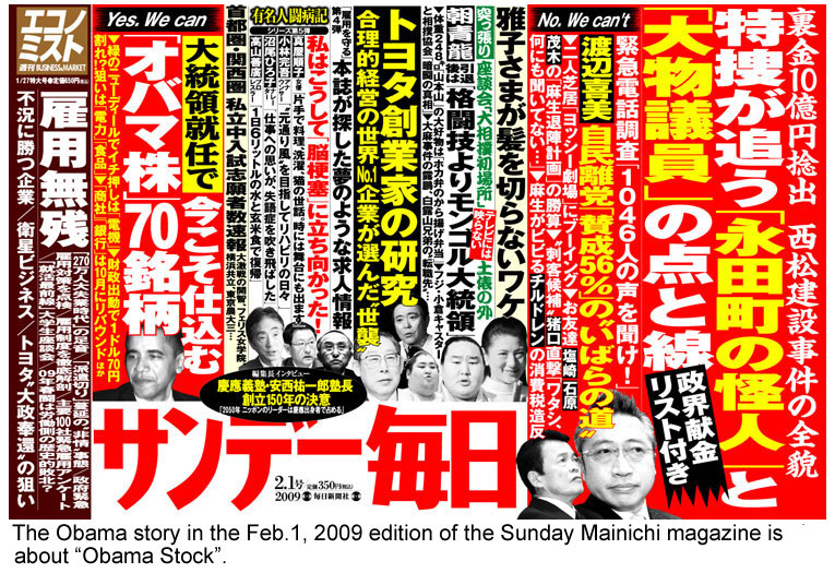 Sunday Mainichi magazine Obama Japan