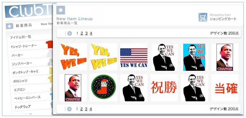 Tee shirt website in Japan sells Obama presidential shirts