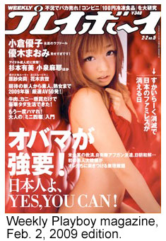 Weekly Playboy in Japan Obama issue