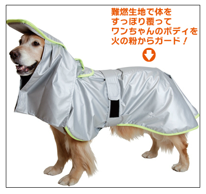 Suit protects dogs in Japan from earthquake and fire