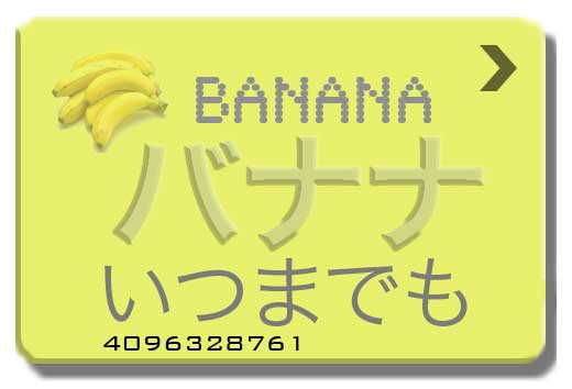 Banana point card for Tokyo wild monkey.