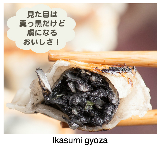 Squid ink chinese gyoza dumpling in  Japan